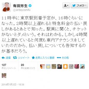 「新幹線の特急料金払い戻しの告知を」「グリーン車を子連れやお年寄りに開放して」 有田芳生議員が親子で炎上