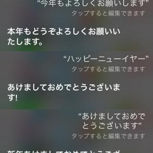 iOSの『Siri』に「あけおめ」って言うと新年の挨拶をしてくれる? ほかにもいっぱいある