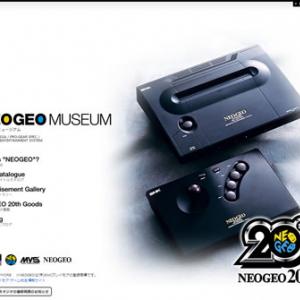 100メガショック!『NEOGEO』誕生20周年を祝うポータルサイト『NEOGEO MUSEUM』がオープン