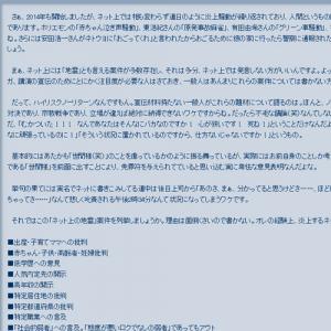 2014年、ネットで炎上しないために……中川淳一郎さんが「ネット上の地雷」案件を紹介