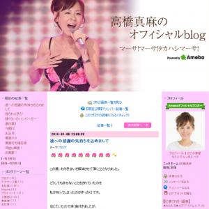 「どうしても許せないことを……」元フジテレビアナの高橋真麻さんがブログで破局を報告