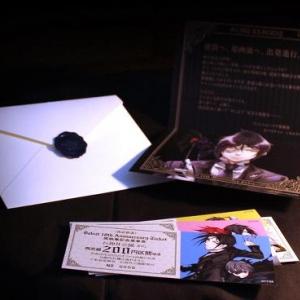 セバスチャンからの舞踏会の招待状『黒執事』記念乗車券発売!