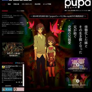 急展開の3分間ホラーアニメ 完全版はDVDかBDでご覧あれ アニメ『pupa -ピューパ-』クロスレビュー[4.3/10点]