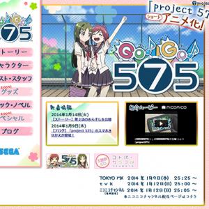 川柳に 興味をもった 女子高生 アニメ『GO!GO!575』クロスレビュー[7/10点]