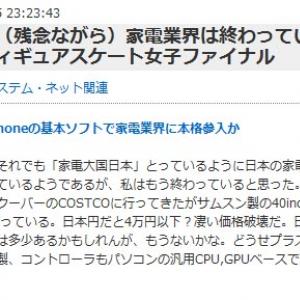 ホリエモン「日本の家電業界は終わった。さよなら」
