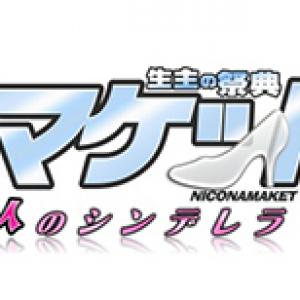 シンデレラなガールを決めよう! 女性生主の祭典 ニコナマケットGirls3開催決定!