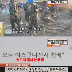 韓国には凄い言葉がある 韓国国防「助けられたことは忘れろ」→日本批判