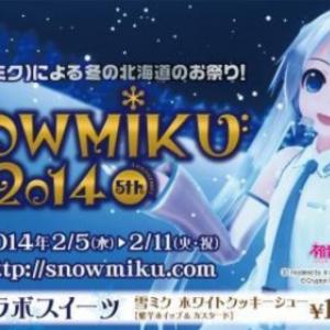 今年もやるよ! ファミマで『雪ミク(初音ミク)』とのコラボ商品が発売!