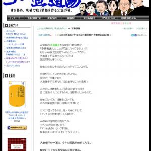 小林よしのりさん「大島優子卒業は国民的関心事だ。NHK会長はわかってない」