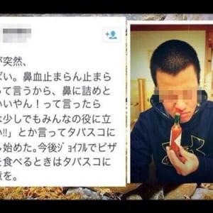 タバスコを鼻の穴に入れた画像をアップ ファミレスのジョイフルがバカッター被害でお詫びを掲載