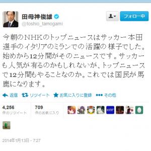 田母神俊雄「NHKのトップニュースはサッカー本田選手を12分も。国民が馬鹿になります」
