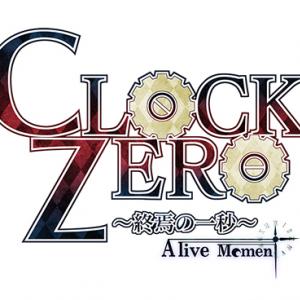 舞台『CLOCK ZERO ~終焉の一秒~』再演決定! 豪華キャスト発表!