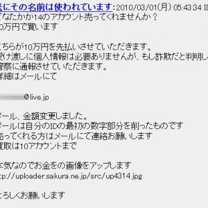 『FF14』ベータテスト参加権が10万円で売買されている