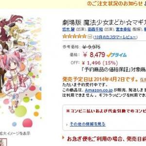 大ヒットアニメ『魔法少女まどか☆マギカ[新編]叛逆の物語』のBlu-ray/DVD予約開始! 限定版は豪華3枚組