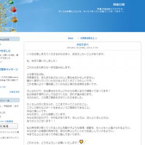 声優・阿澄佳奈さんがブログで入籍を報告 『Twitter』のトレンドに「まつらいさん」の文字