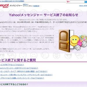 チャットサービスの先駆けの『Yahoo!メッセンジャー』が2014年3月でサービス終了