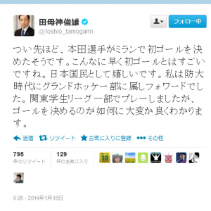 「手のひら返し」の声も……田母神俊雄「本田選手の初ゴール、日本国民として嬉しい」ツイートがまた話題に
