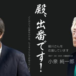 「殿、出番です!」 ドメインが「東京殿様ドットコム」の細川元首相公式サイトに事務所も「偽物です」「本物です」と混乱