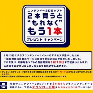 3DSソフト 2本買うともう1本プレゼントキャンペーン延長 明日18日までなので急げ! ついでにSDカードも交換してみては?