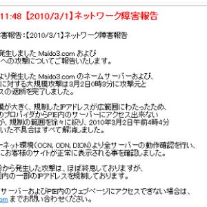 韓国の攻撃から1日経過するも『2ch』はまだ復旧出来ず ガジェット通信も攻撃を食らう!