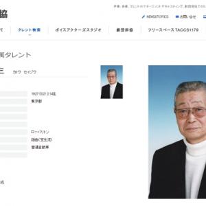 『巨人の星』星一徹の声でおなじみ ベテラン声優の加藤精三さん死去