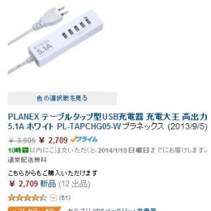 【ソルデジ】アマゾンで一番売れているタップ型USB充電器 5.1Aで急速充電も可能!