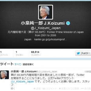 小泉純一郎元総理が『Twitter』を開始 早速細川護熙元総理がお祝いツイート