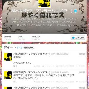ウーマンラッシュアワー村本さんの『Twitter』アカウントで「法的措置」宣言騒動 ネットでは「話題づくり?」の声も