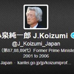 元首相の小泉純一郎の認証済みTwitterアカウント 事務所「なりすましかも」