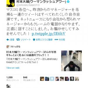 「すべてわたくしの自作自演です」 ウーマンラッシュアワー村本さん『Twitter』での「法的措置」発言で土下座
