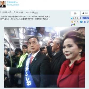 田母神候補とデヴィ夫人が電車で移動する迫力画像が『Twitter』にアップされる 小泉元総理はアカウント認定で混乱も