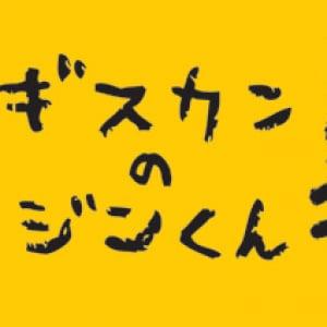 クチコミ中心に人気急上昇中!北海道ご当地ゆるキャラ『ジンギスカンのジンくん』って?