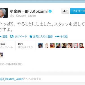 小泉純一郎元総理の公認『Twitter』アカウントが復活 「やっぱり、やることにしました。スタッフを通してですよ」