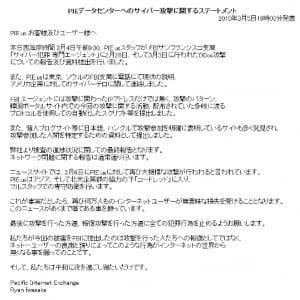 韓国から攻撃を受けたPIEデータセンターが声明を発表 「平和に夜を過ごし寝たいだけ」