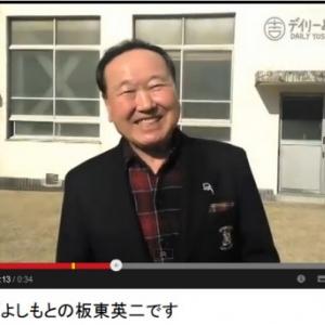 坂東英二が再出発のご挨拶! 『デイリーよしもと』に出演