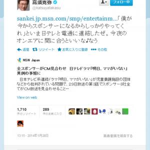 各社がCM見合わせのドラマ『明日、ママがいない』 高須クリニック院長がスポンサーに名乗り