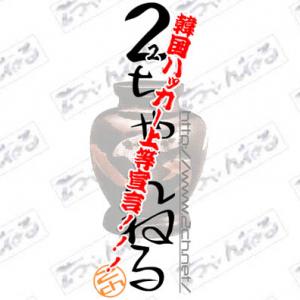 韓国人ネットユーザー『22ちゃんねる』で日本人と大喧嘩