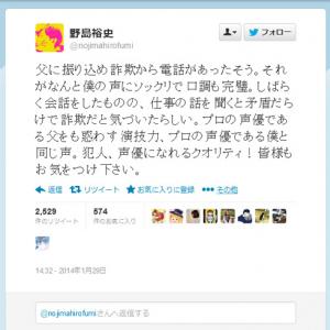 「プロの声優の父」のもとに「プロの声優の息子」のフリをした振り込め詐欺の電話が!? 野島裕史さんが『Twitter』で明かす
