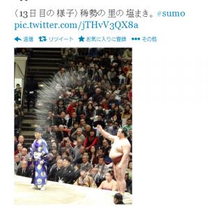 「なんかの必殺技みたい」 日本相撲協会公式Twitterの「稀勢の里の塩まき」画像が話題に