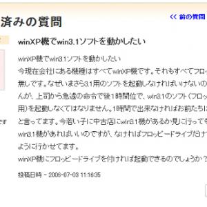 上司が「XPでWindows3.1のソフトを動かしたい!」と無理難題! おかしな言動には驚きの原因が