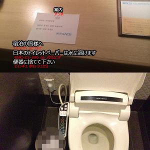日本のホテルが韓国人宿泊客に書いたメモ 「日本のトイレットペーパーは水に溶けるので流して……」