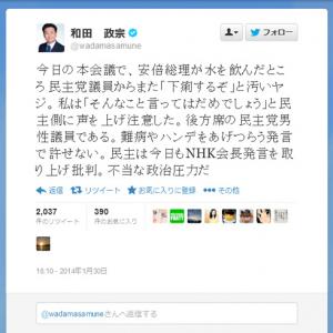 「安倍総理が水を飲んだら民主党議員が『下痢するぞ』と汚いヤジ」みんなの党・和田議員が『Twitter』で明かす