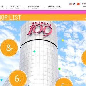 1等は10000円のお買い物券! SHIBUYA109でポイントアプリ『スマポ』の大抽選会開催