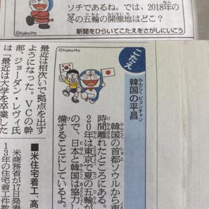 朝日新聞『しつもん!ドラえもん』で「(五輪を)日本と韓国は協力して準備することにしているよ」にネットで疑問の声も