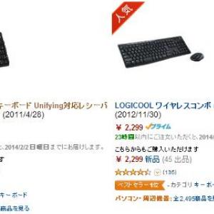 【ソルデジ】アマゾンで一番売れているロングセラーなワイヤレスキーボード ゲーム機でも認識する凄い奴