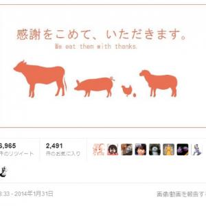 フォアグラ弁当販売中止騒動余波「動物はあなたのごはんじゃない」 コラ画像が大量に作られる