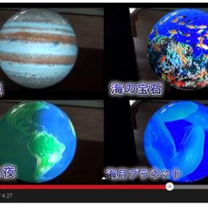 【動画アリ】ドーム型画面を流れる映像が新感覚! 『ワールドアイ』は学習ツールにもインテリアにも! 自撮り動画も映せて面白体験ができるよ