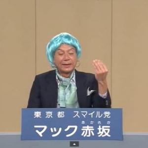 マック赤坂候補が滝川クリステルのコスプレで政見放送 「お・も・て・な・し!!!」