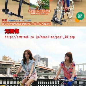 自宅でも簡単にサイクリングトレーニングできる商品写真がおかしいと話題に 画像の無断利用も?