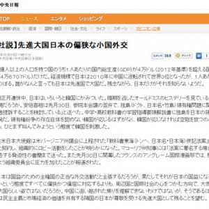 韓国中央日報「日本は婚期を逃したオールドミスのヒステリー」ネット「そりゃお前のとこの大統領だろ」